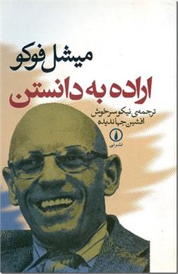 خرید کتاب اراده به دانستن - فوکو از: www.ashja.com - کتابسرای اشجع