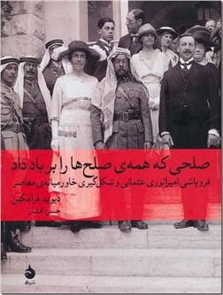 کتاب صلحی که همه صلح ها را بر باد داد - فروپاشی عثمانی و تشکیل خاورمیانه جدید - خرید کتاب از: www.ashja.com - کتابسرای اشجع
