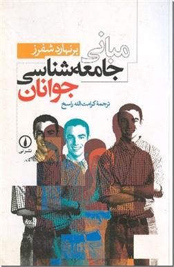 خرید کتاب مبانی جامعه شناسی جوانان از: www.ashja.com - کتابسرای اشجع