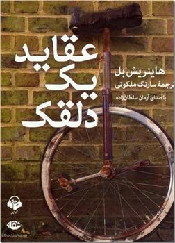 خرید محصول فرهنگی کتاب سخنگو عقاید یک دلقک از: www.ashja.com - کتابسرای اشجع