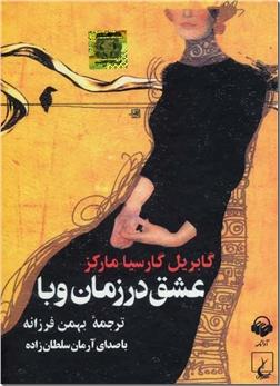 خرید محصول فرهنگی کتاب سخنگو عشق در زمان وبا از: www.ashja.com - کتابسرای اشجع