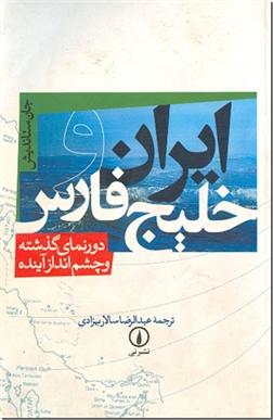 خرید کتاب ایران و خلیج فارس از: www.ashja.com - کتابسرای اشجع