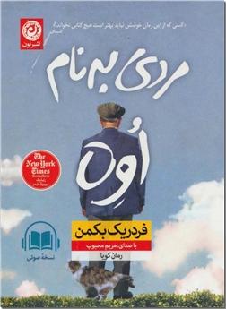 خرید محصول فرهنگی کتاب سخنگو مردی به نام اوه از: www.ashja.com - کتابسرای اشجع