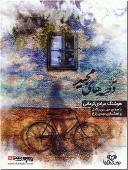 خرید محصول فرهنگی کتاب سخنگو قصه های مجید از: www.ashja.com - کتابسرای اشجع