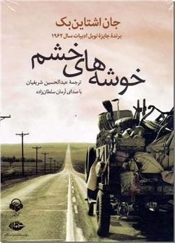 خرید محصول فرهنگی کتاب سخنگو خوشه های خشم از: www.ashja.com - کتابسرای اشجع