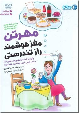 خرید محصول فرهنگی کتاب سخنگو مهرتن مغز هوشمند از: www.ashja.com - کتابسرای اشجع