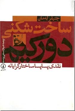 خرید کتاب ساخت شکنی دورکیم از: www.ashja.com - کتابسرای اشجع