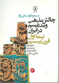 خرید کتاب چالش مذهب و مدرنیسم در ایران از: www.ashja.com - کتابسرای اشجع