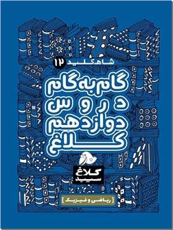 خرید کتاب کمک درسی شاه کلید 12 - گام به گام دوازدهم ریاضی از: www.ashja.com - کتابسرای اشجع