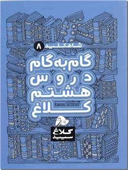 خرید کتاب کمک درسی شاه کلید 8 - گام به گام پایه هشتم از: www.ashja.com - کتابسرای اشجع