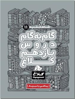 خرید کتاب کمک درسی شاه کلید 11 - گام به گام یازدهم ریاضی از: www.ashja.com - کتابسرای اشجع