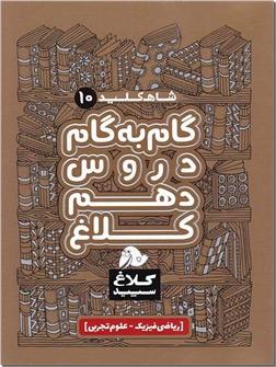 کتاب کمک درسی شاه کلید 10 - گام به گام دهم ریاضی و تجربی - گام به گام دروس دهم کلاغ سفید - خرید کتاب کمک درسی از: www.ashja.com - کتابسرای اشجع
