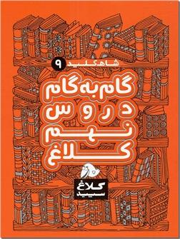 خرید کتاب کمک درسی شاه کلید 9 - گام به گام نهم از: www.ashja.com - کتابسرای اشجع