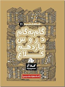 خرید کتاب کمک درسی شاه کلید 11 - گام به گام یازدهم تجربی از: www.ashja.com - کتابسرای اشجع