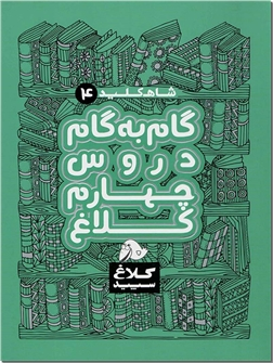 خرید کتاب کمک درسی شاه کلید 4 - گام به گام چهارم دبستان از: www.ashja.com - کتابسرای اشجع