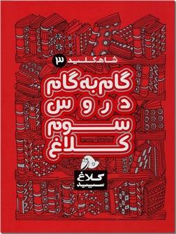 خرید کتاب کمک درسی شاه کلید 3 - گام به گام سوم دبستان از: www.ashja.com - کتابسرای اشجع