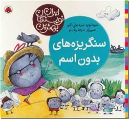 کتاب سنگریزه های بدون اسم - بهترین نویسندگان ایران - داستان های کودکانه - خرید کتاب از: www.ashja.com - کتابسرای اشجع