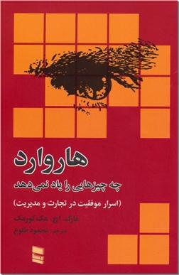 کتاب هاروارد چه چیزهایی را یاد نمی دهد -  - خرید کتاب از: www.ashja.com - کتابسرای اشجع