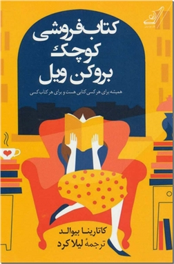 کتاب کتاب فروشی کوچک بروکن ویل - همیشه برای هر کسی کتابی هست و برای هر کتابی کسی - خرید کتاب از: www.ashja.com - کتابسرای اشجع
