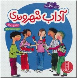 خرید کتاب مجموعه آداب شهروندی از: www.ashja.com - کتابسرای اشجع