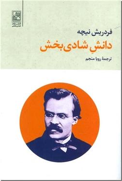کتاب دانش شادی بخش - فلسفه - خرید کتاب از: www.ashja.com - کتابسرای اشجع