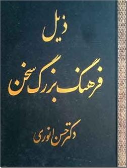 کتاب ذیل فرهنگ بزرگ سخن - مکمل فرهنگ 8 جلدی سخن، واژه نامه فارسی - خرید کتاب از: www.ashja.com - کتابسرای اشجع