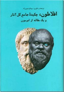 کتاب افلاطون - چکیده جامع کل آثار و یک مقاله از امرسون - خرید کتاب از: www.ashja.com - کتابسرای اشجع
