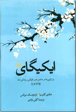 کتاب ایکیگای - راز ژاپنی ها در داشتن عمر طولانی و زندگی شاد - خرید کتاب از: www.ashja.com - کتابسرای اشجع