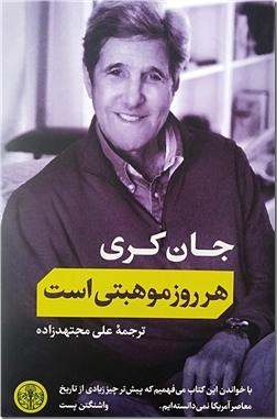 خرید کتاب هر روز موهبتی بزرگ است - جان کری از: www.ashja.com - کتابسرای اشجع