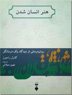 خرید کتاب هنر انسان شدن از: www.ashja.com - کتابسرای اشجع