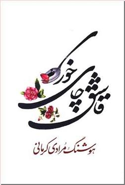 خرید کتاب قاشق چایخوری از: www.ashja.com - کتابسرای اشجع