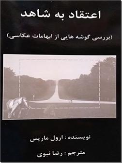 کتاب اعتقاد به شاهد - بررسی گوشه هایی از ابهامات عکاسی - خرید کتاب از: www.ashja.com - کتابسرای اشجع