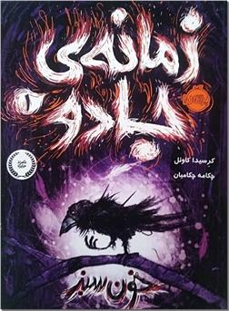 کتاب زمانه جادو 1 - خون سبز - رمان نوجوانان - خرید کتاب از: www.ashja.com - کتابسرای اشجع