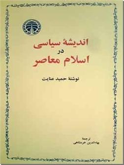 خرید کتاب اندیشه سیاسی در اسلام معاصر از: www.ashja.com - کتابسرای اشجع