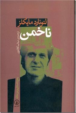 کتاب ناخمن - پنج داستان و دو مقاله - خرید کتاب از: www.ashja.com - کتابسرای اشجع