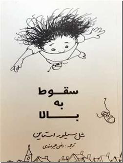 خرید کتاب سقوط به بالا - دو زبانه از: www.ashja.com - کتابسرای اشجع