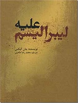 کتاب علیه لیبرالیسم - جنبه های اخلاقی لیبرالیسم - خرید کتاب از: www.ashja.com - کتابسرای اشجع