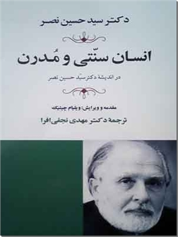 خرید کتاب انسان سنتی و مدرن از: www.ashja.com - کتابسرای اشجع