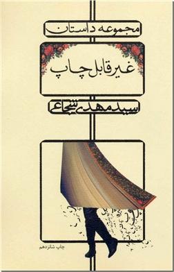 خرید کتاب غیر قابل چاپ - مهدی شجاعی از: www.ashja.com - کتابسرای اشجع