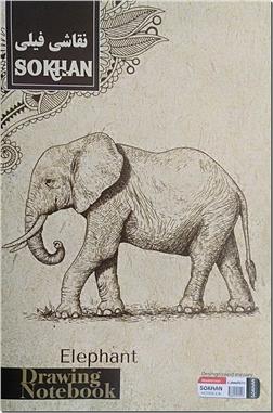 خرید لوازم التحریر دفتر نقاشی فیلی رحلی سیمی از: www.ashja.com - کتابسرای اشجع