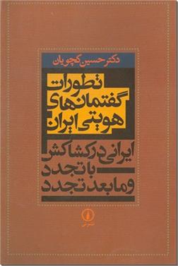 خرید کتاب تطورات گفتمان های هویتی ایرانی از: www.ashja.com - کتابسرای اشجع