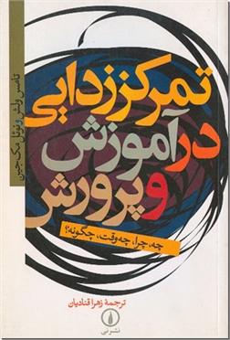 خرید کتاب تمرکز زدایی در آموزش و پرورش از: www.ashja.com - کتابسرای اشجع