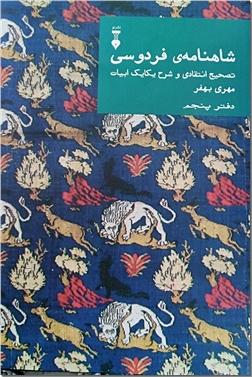 کتاب شاهنامه فردوسی بهفر - دفتر پنجم - تصحیح انتقادی و شرح یکایک ابیات - خرید کتاب از: www.ashja.com - کتابسرای اشجع