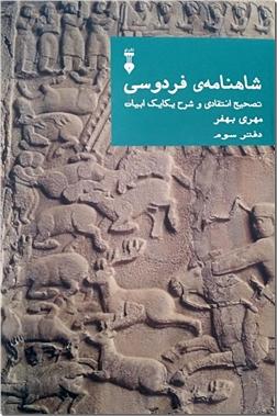 کتاب شاهنامه فردوسی بهفر - دفتر سوم - تصحیح انتقادی و شرح یکایک ابیات - خرید کتاب از: www.ashja.com - کتابسرای اشجع
