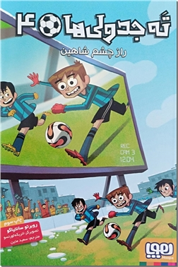 خرید کتاب ته جدولی ها 4  راز چشم شاهین از: www.ashja.com - کتابسرای اشجع