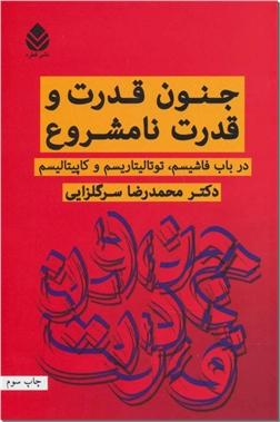 خرید کتاب جنون قدرت و قدرت نامشروع از: www.ashja.com - کتابسرای اشجع