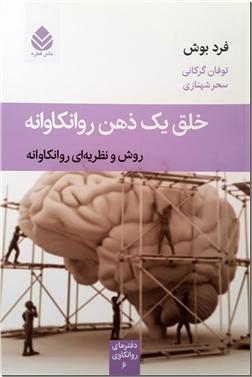 کتاب خلق یک ذهن روانکاوانه - روش و نظریه ای روانکاوانه - خرید کتاب از: www.ashja.com - کتابسرای اشجع