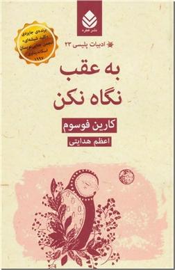 کتاب به عقب نگاه نکن - ادبیات داستانی - داستان پلیسی - خرید کتاب از: www.ashja.com - کتابسرای اشجع