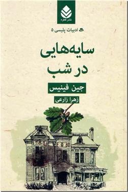 کتاب سایه هایی در شب - ادبیات داستانی - داستان پلیسی - خرید کتاب از: www.ashja.com - کتابسرای اشجع