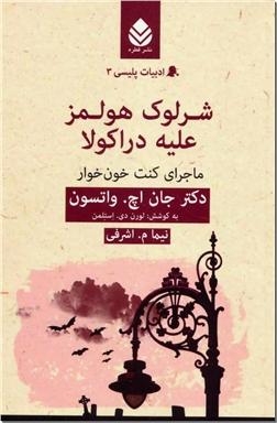 کتاب شرلوک هولمز علیه دراکولا - ادبیات داستانی - داستان پلیسی - خرید کتاب از: www.ashja.com - کتابسرای اشجع